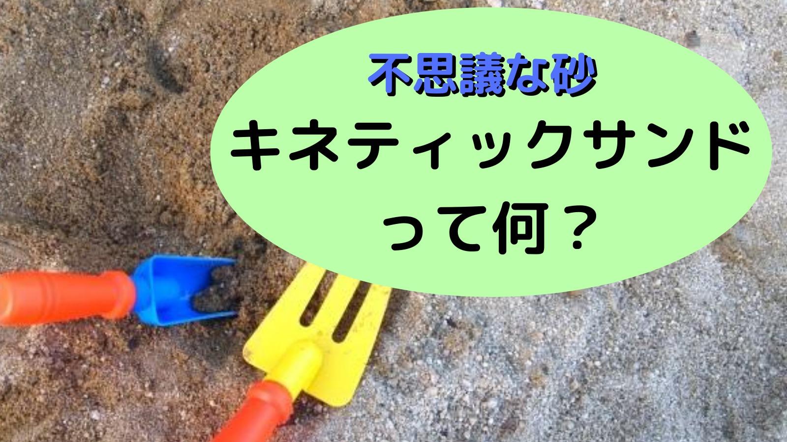 不思議な砂・キネティックサンドって何?
