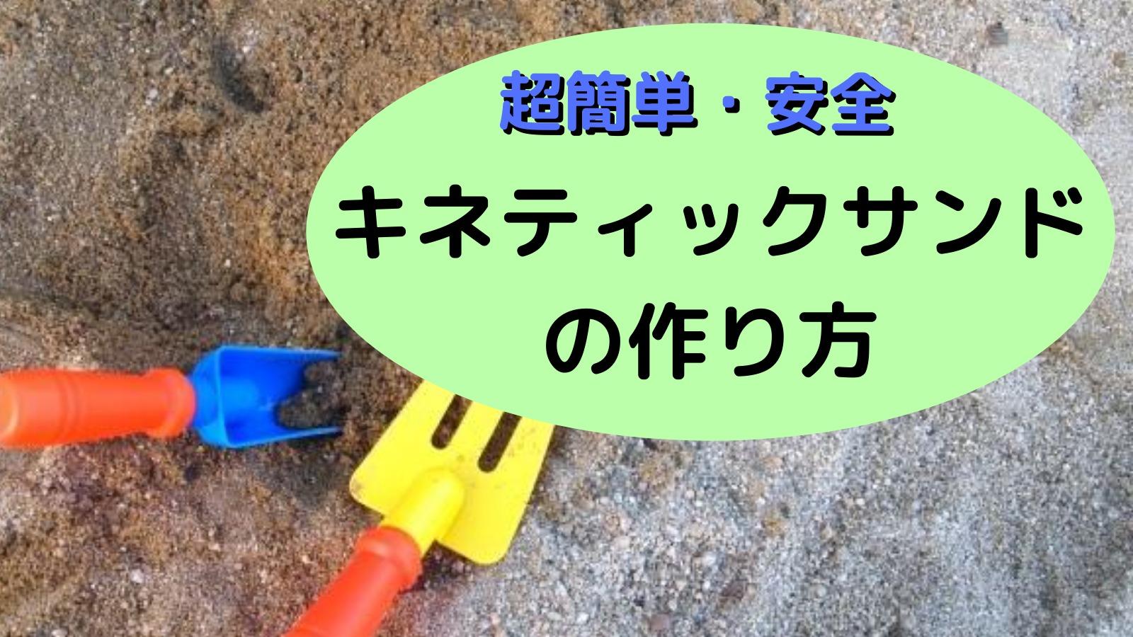 【超簡単・安全】キネティックサンドの作り方