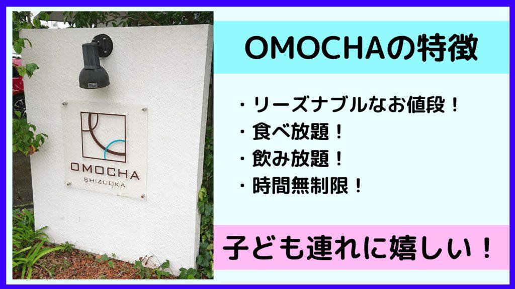 OMOCHAの特徴
